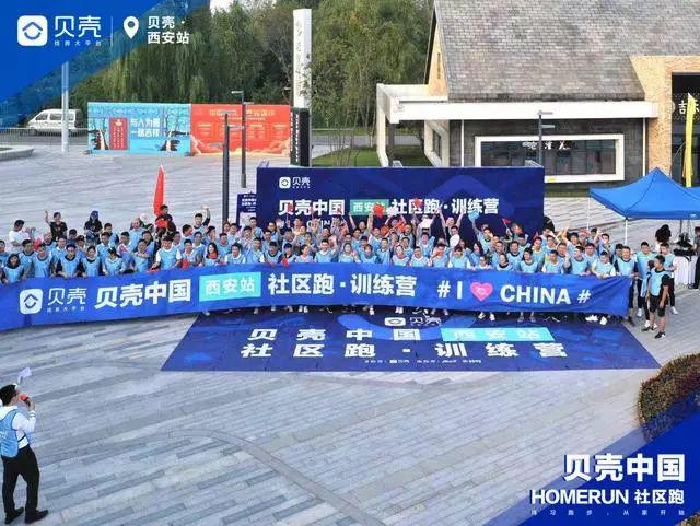 """2019贝壳中国·社区跑火热开跑:2.8万家经纪门店""""变身""""社区体"""