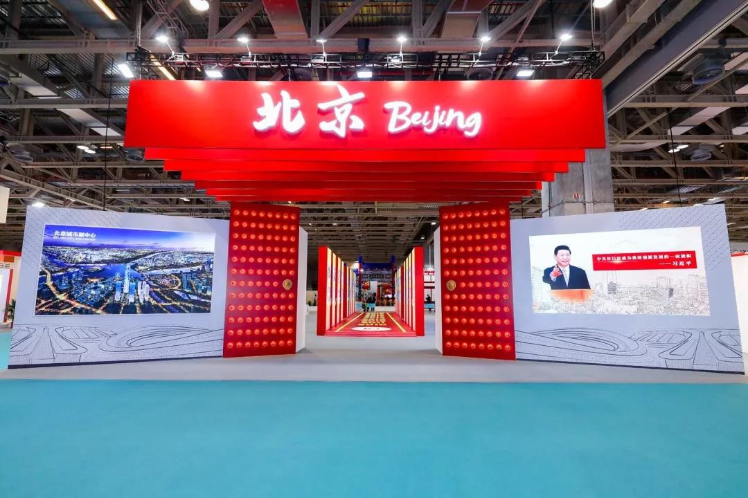 北京远洋新光中心亮相第24届澳门国际贸易投资展览会