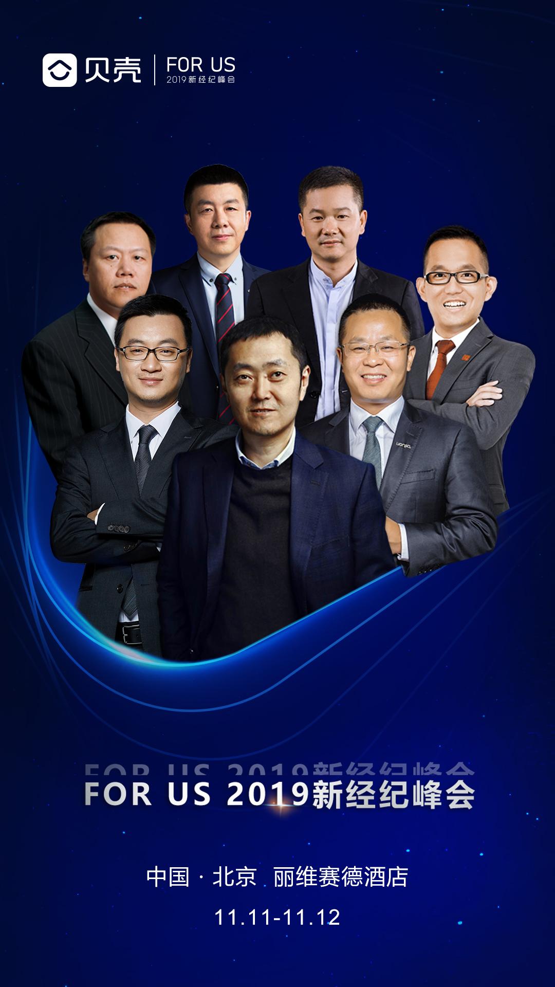 """2019新经纪峰会即将开幕 左晖、彭永东、卢航等大咖齐聚""""论道"""""""