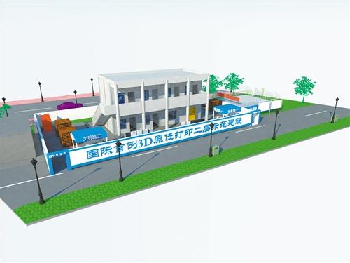 """""""世界首例原位3D打印雙層示范建筑""""完成主體結構"""
