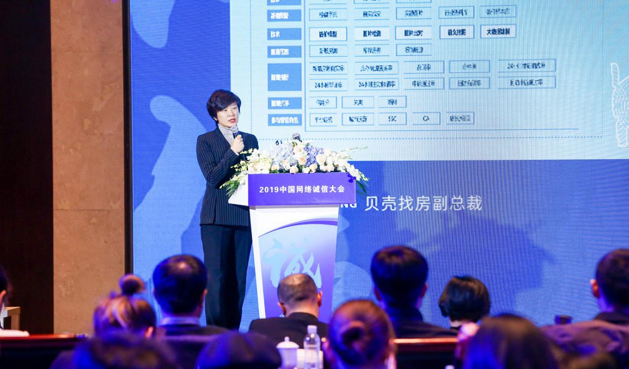 贝壳找房出席2019中国网络诚信大会
