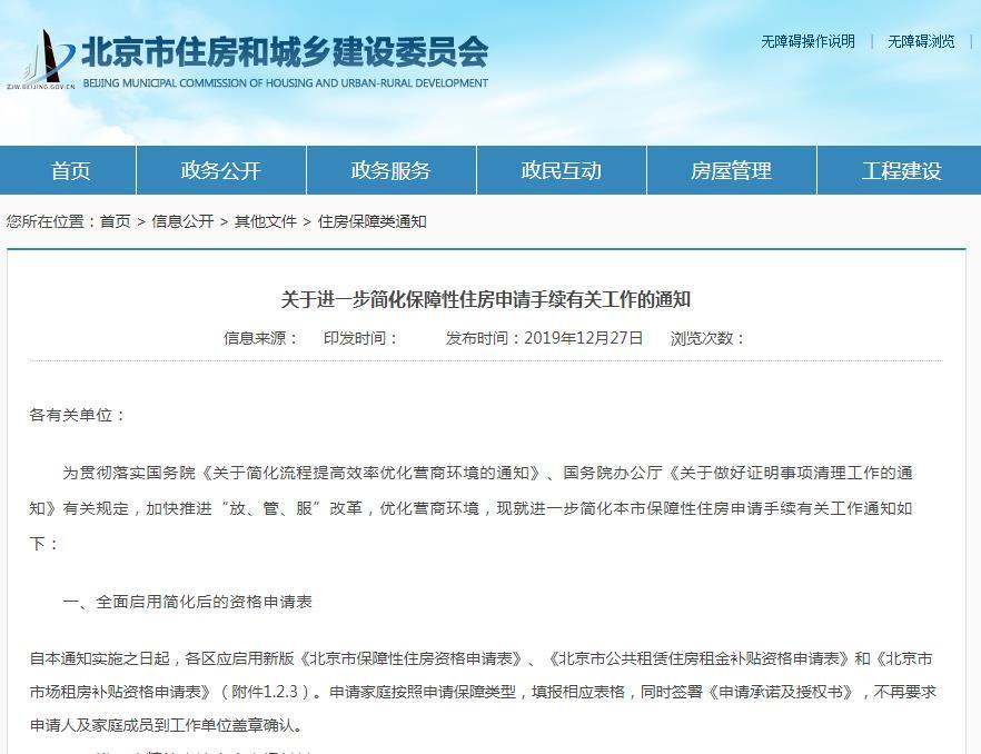 """下一年1月20日起,北京市请求保证房资历将完成""""零证明"""""""