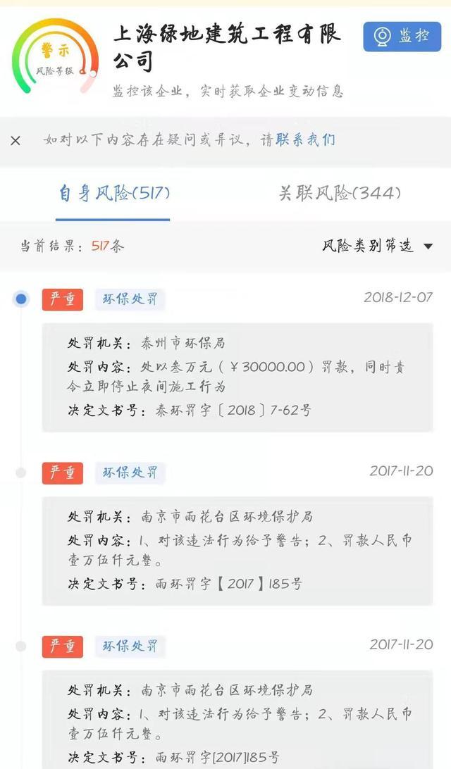 """被央视曝光,网红盘陷""""质量门"""",两大千亿房企回复""""接受退房"""""""