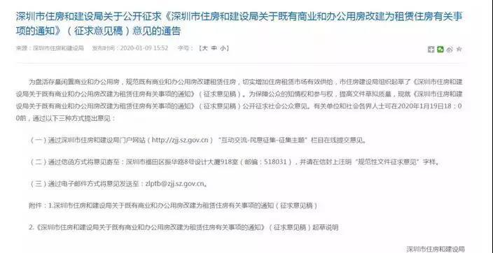 深圳商业地产变天 官方发文:商办楼可改造出租房