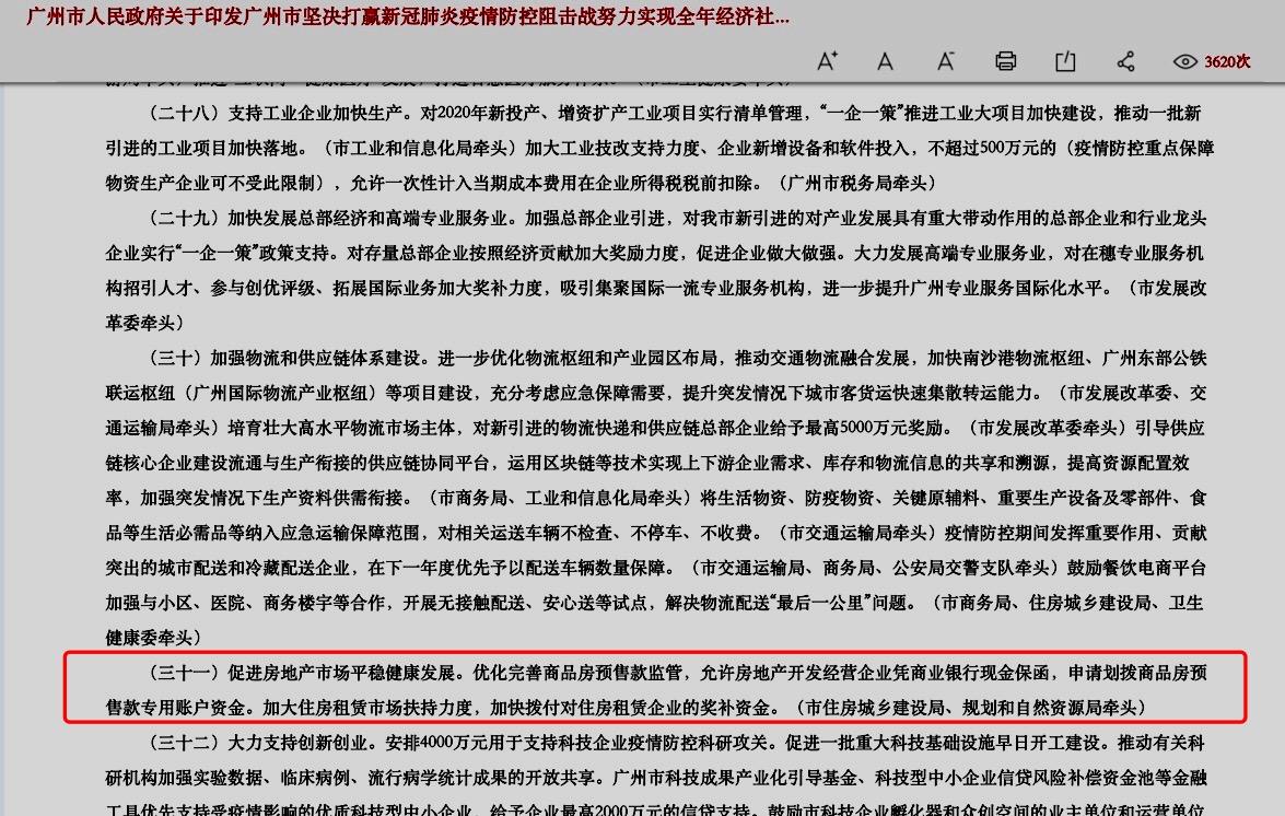 """""""松绑一日游""""?广州放开商办项目限售条款悄然不见"""
