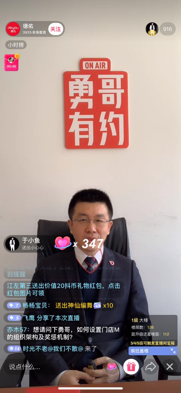 德佑总经理刘勇:门店复工应主动求变 升维进阶