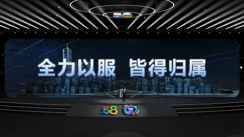 """58神奇日:58同城宣布今年将全面贯彻""""全力以服""""发展战略"""