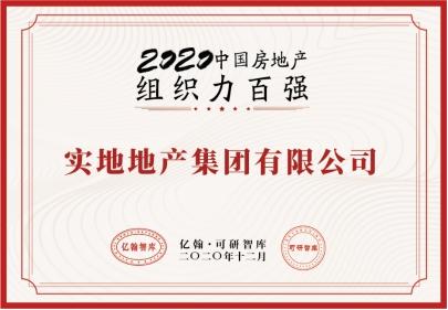 实地集团组织力获认可  跻身中国房地产组织力百强