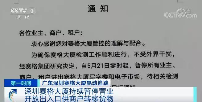 深圳赛格大厦持续暂停营业 赛格商户发货量下降超七成