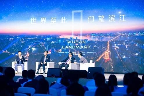 武汉滨江商务区高峰价值论坛举办