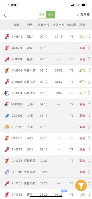 進出京航班取消超1000架次:出票正常,出行要核酸檢測