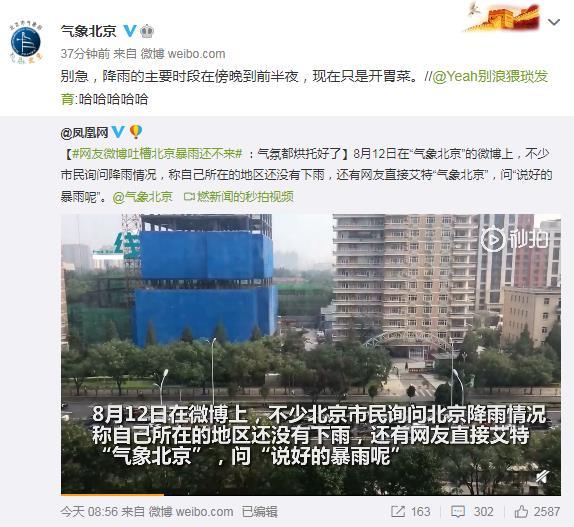 北京取消近300架次航班,暴雨主力軍還在路上