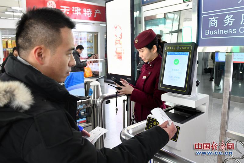京津城际铁路施行电子客票