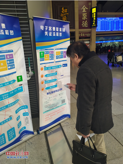 释疑!铁路电子客票怎么买?如何用?