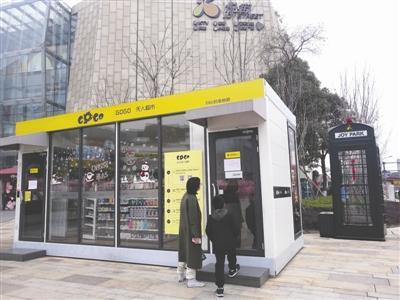 GOGO无人超市目前已暂停营业,货架上仍摆放着货物。