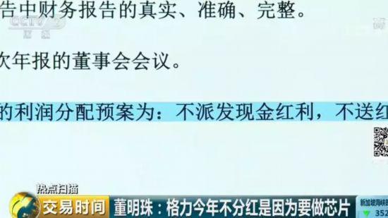 金沙城中心官网开户:董明珠:哪怕投资500亿_格力也要把芯片研究成功