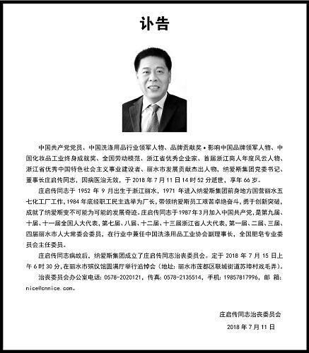 纳爱斯集团董事长庄启传因病逝世(图|简历)