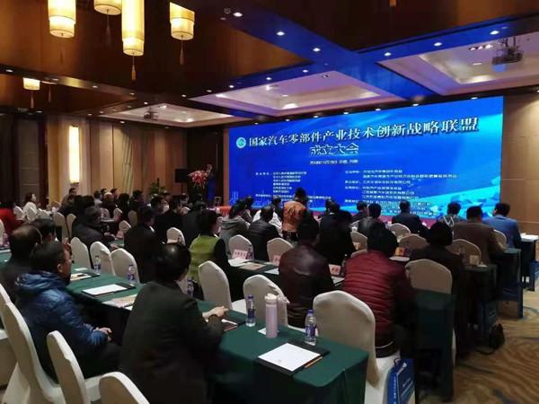 国家千亿国际零部件产业技术创新战略联盟成立