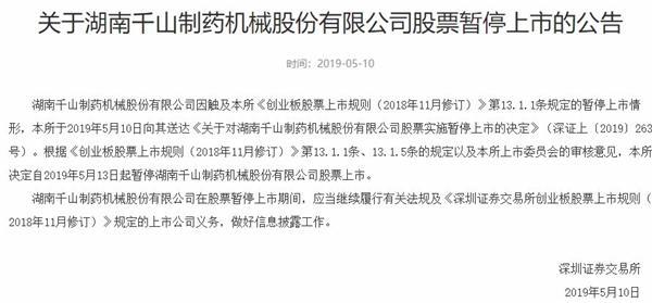 千山药机市值蒸发260亿:股权质押爆仓 国泰君安索赔