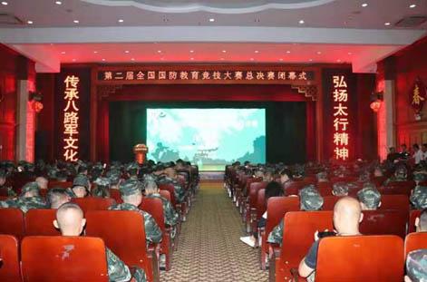 第二届全国国防教育竞技大赛总决赛圆满闭幕