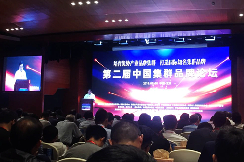 培育优势产业品牌集群 打造国际知名集群品牌 北京cc国际平台犯法吗_cC国际怎么做代理_cc国际网投华少特在其中pk10返点规则