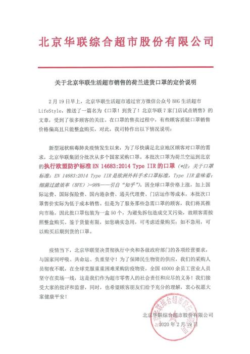 一盒口罩卖500?北京华联生活超市回应