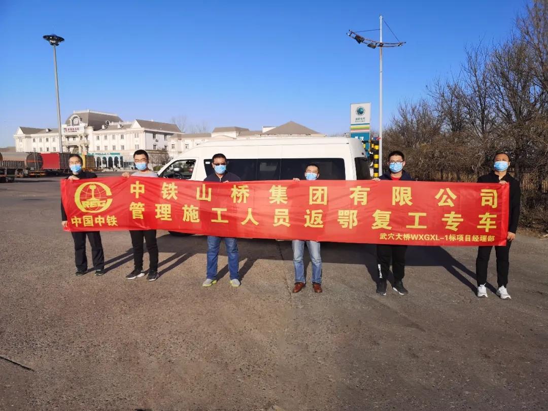 中铁工业一批在鄂项目全面复工复产
