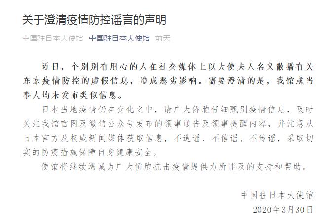 谣言粉碎机| 大使夫人称东京将封城?虚假信息!