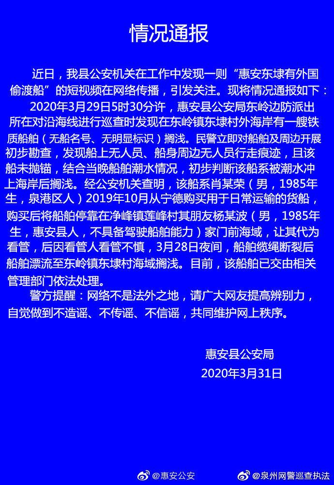 谣言粉碎机|福建惠安东岭一轮船载多名偷渡者回国?不实!