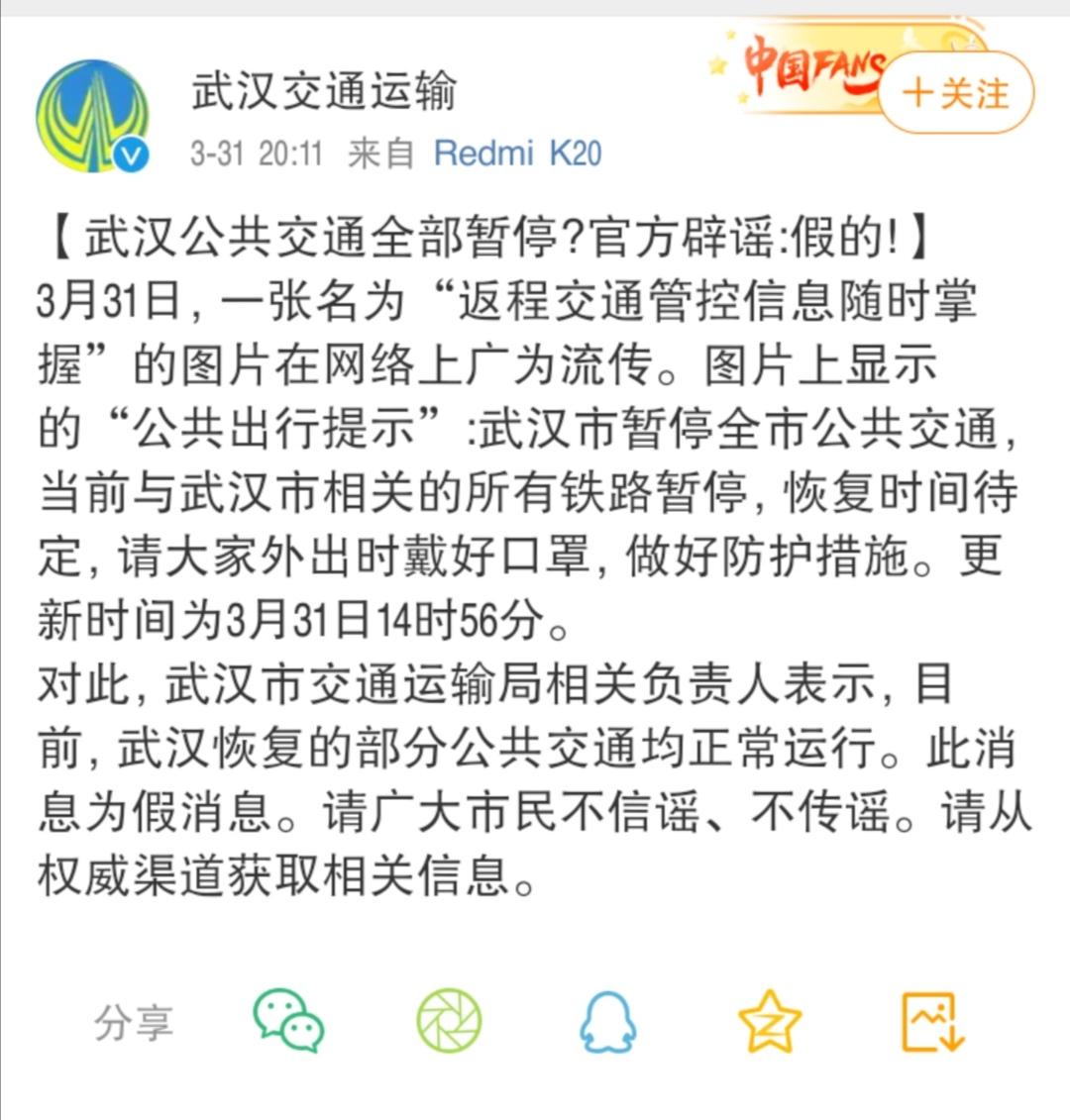 谣言粉碎机|武汉公共交通停运?假消息!