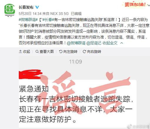 5.21日中经谣言粉碎机 做谣言终结者