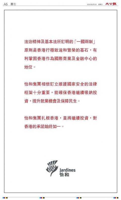 老牌英资企业怡和登广告支持涉港国安立法,网友@汇丰银行:你的时间不多了
