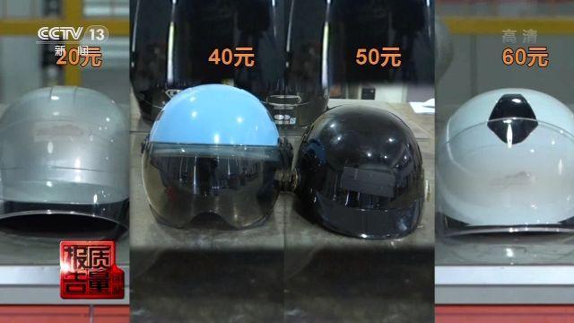 安全头盔猫腻多 不一定买最便宜的但是要买质量最有保障的