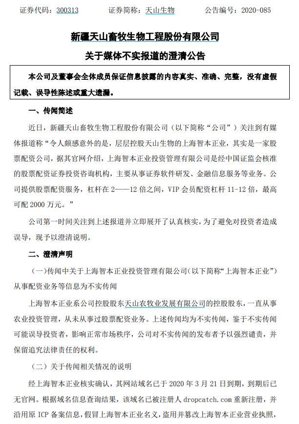 河北配资开户天山生物22日复牌:不存在违反公平信息披露规定情形