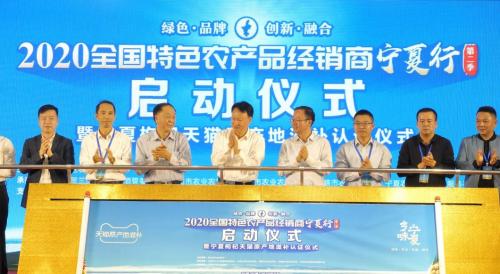 农产品股票行情全国特色农产品经销商走进宁夏 签下近10亿元大单