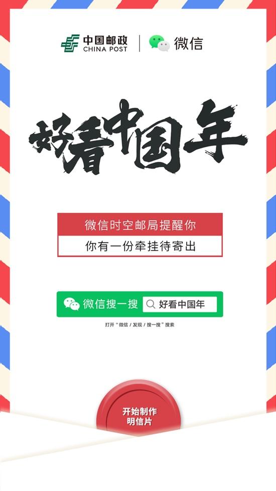 """微信联合多方开启""""好看中国年""""主题活动,助力""""就地过年""""""""云旅游"""""""