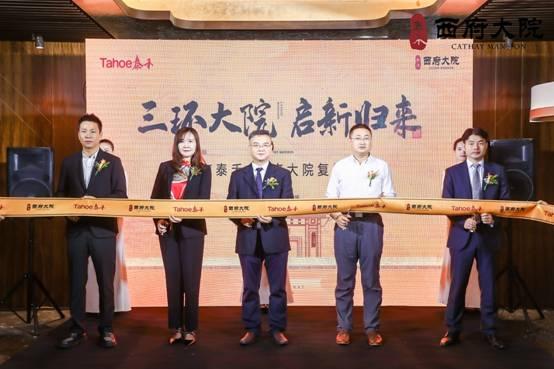 北京泰禾·西府大院正式复销 泰禾北京市场整体向好