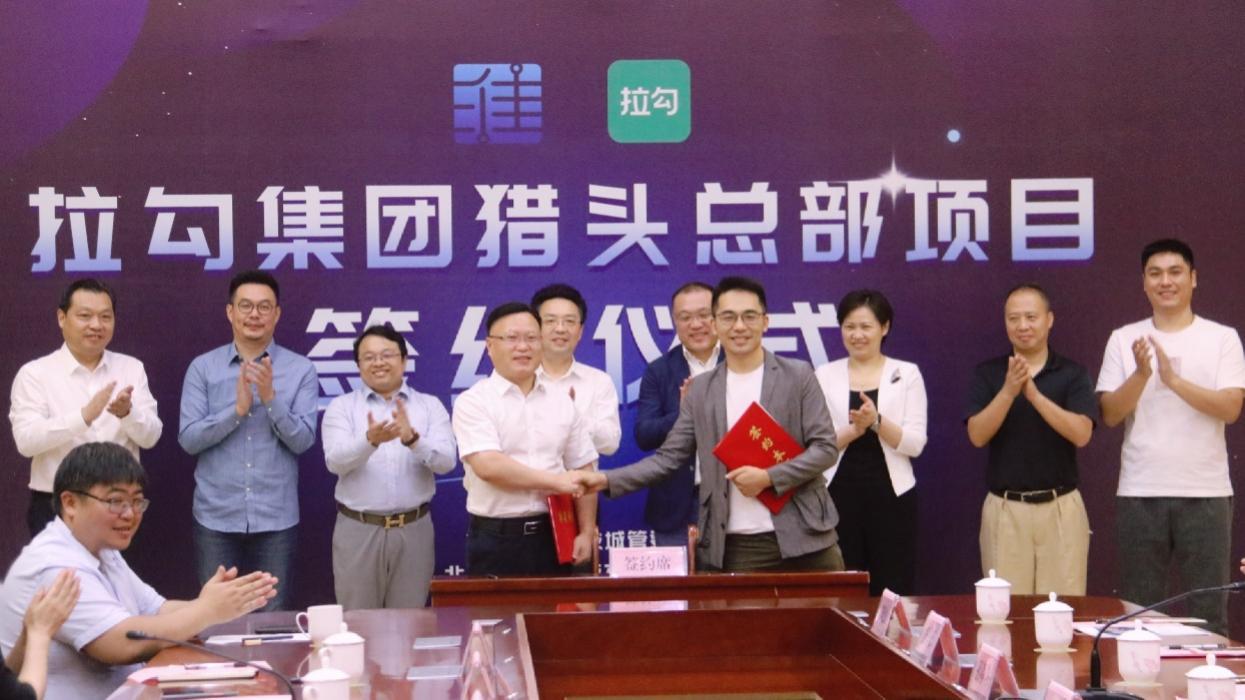 拉勾集团猎头总部落地徐州 计划3年内产业链综合产值超40亿