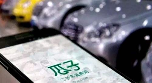 瓜子二手车因宣传语违反广告法 被罚1250万