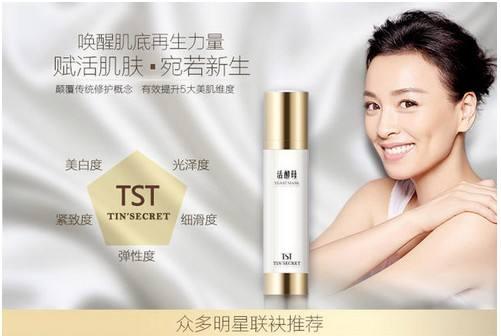张庭旗下品牌TST陷产品质量与销售模式双重争议