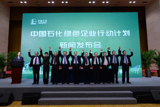 """中国石化2023年将建成""""绿色企业"""""""