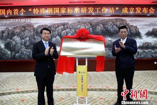 """中国首个""""特殊钢国家标准研发工作站""""在西王集团揭牌。 刘振 摄"""