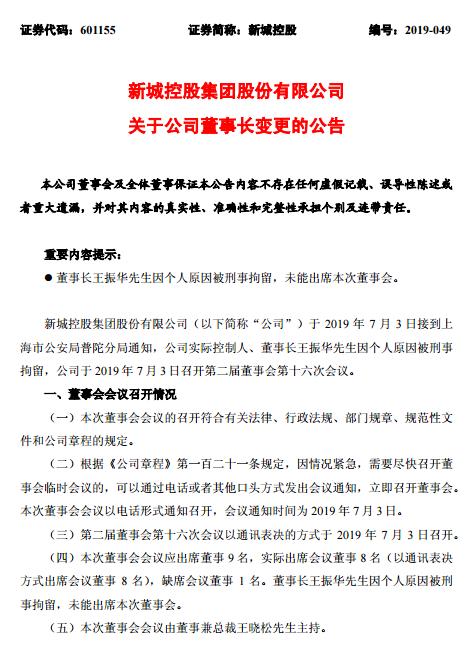 新城控股发布公告:王振华之子王晓松接任董事长