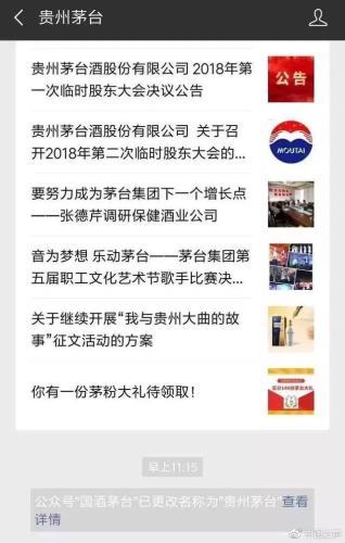 """""""国酒茅台""""改名""""贵州茅台"""" """"国家级""""在广告法是被限制的"""