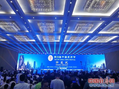 29届中国厨师节 实现更高层次的快速、跨越式发展