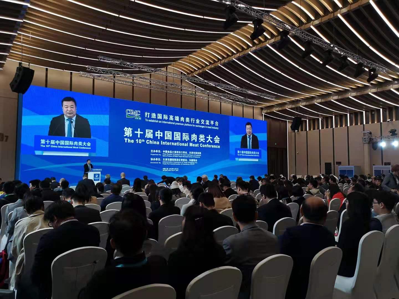 第十届中国国际肉类大会举办 我国肉类进口发展潜力较大