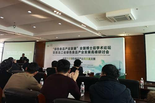 """""""绿色食品产业发展""""全国博士后学术论坛在黑龙江省绿色食品科学研究院开幕"""