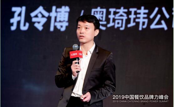 奥琦玮孔令博:餐饮品牌的数字化革命
