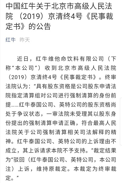中国红牛发布公告:北京高院终审裁定驳回泰方上诉