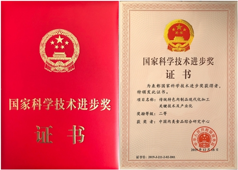 中国肉类食品综合研究中心荣获国家科技进步二等奖
